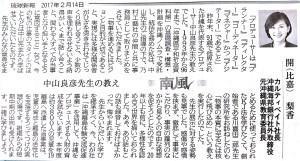 170214【琉球新報】南風4(中山良彦先生の教え)