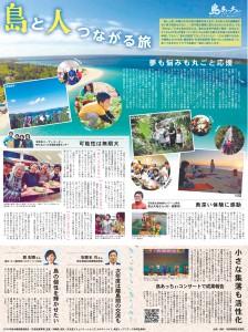 琉球新報 島あっちぃ 広告特集記事