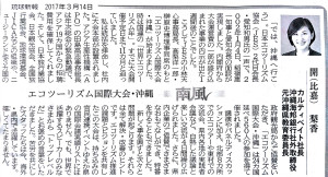 170314【琉球新報】南風6(エコツーリズム国際大会・沖縄)