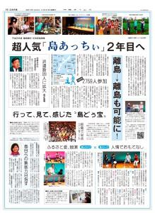 沖縄タイムス 島あっちぃ 広告特集記事