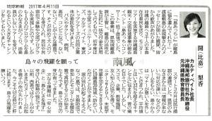 170411【琉球新報】南風8(島々の飛躍を願って)
