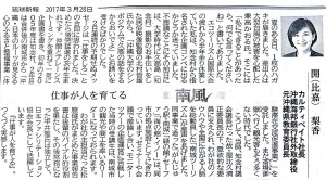 170328【琉球新報】南風7(仕事が人を育てる)