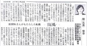 170228【琉球新報】南風5(座間味さんがもたらした転機)