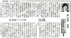 170425【琉球新報】南風9(旅、物語づくりの妙)