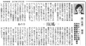 170523【琉球新報】南風11(島の力)