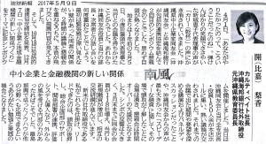 170509【琉球新報】南風10(中小企業と金融機関の新しい関係)