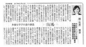 170606【琉球新報】南風12(多様な学びの道の創造)