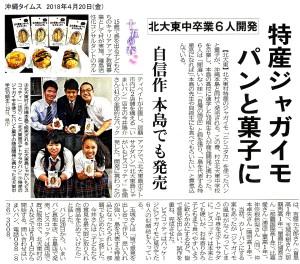 20180420【沖縄タイムス】パン菓子販売