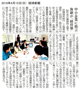 20180415琉球新報