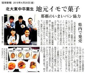 20180420【琉球新報】パン菓子販売