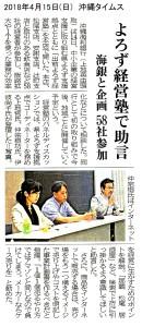 20180415沖縄タイムス