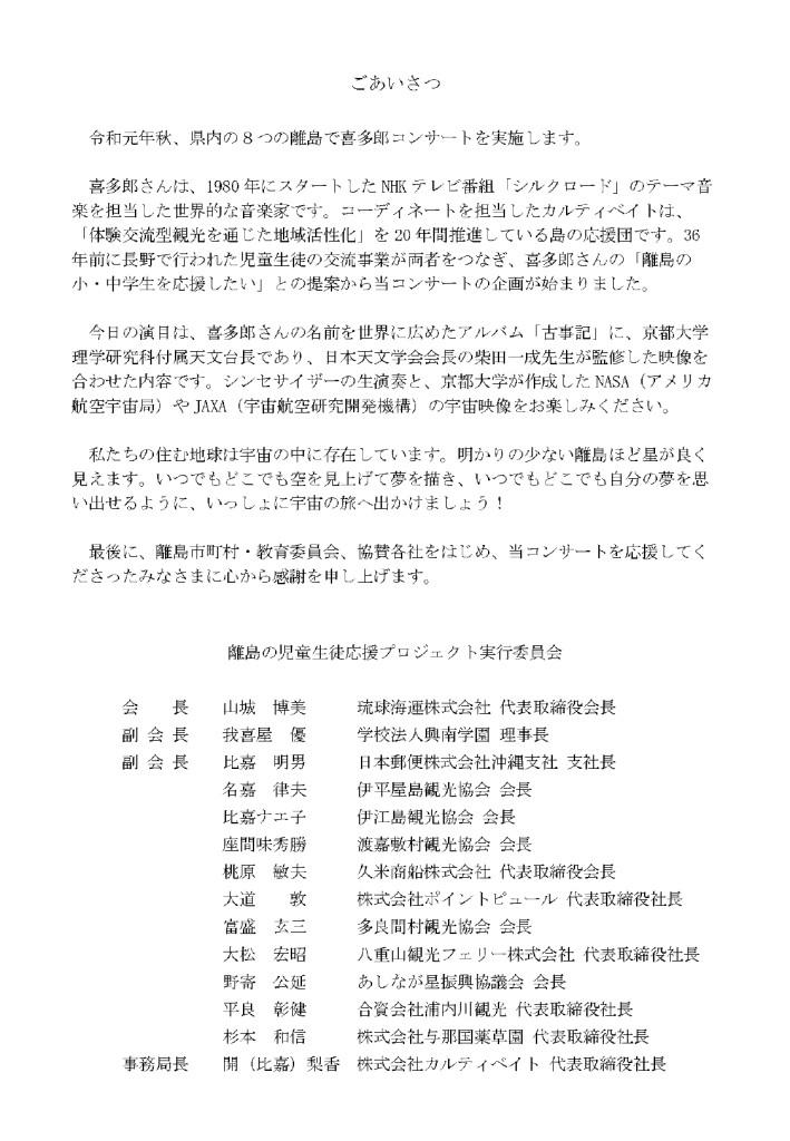 191001【喜多郎コンサート】パンフレット_カラー_pages-to-jpg-0002
