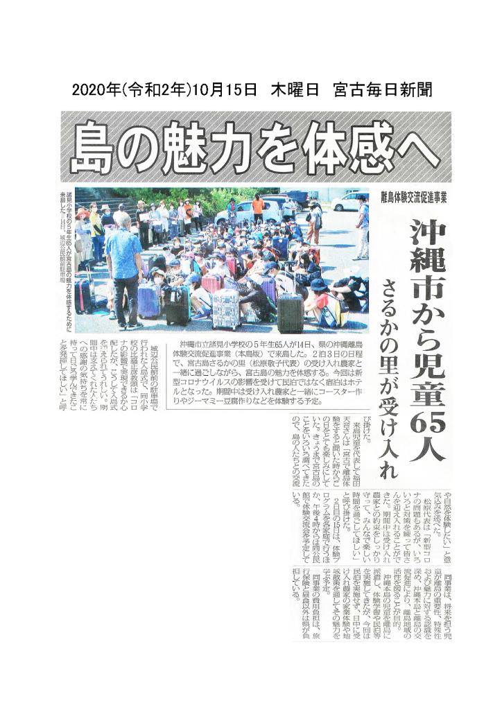 20201014_宮古毎日新聞_島の魅力を体感へ離島体験交流事業