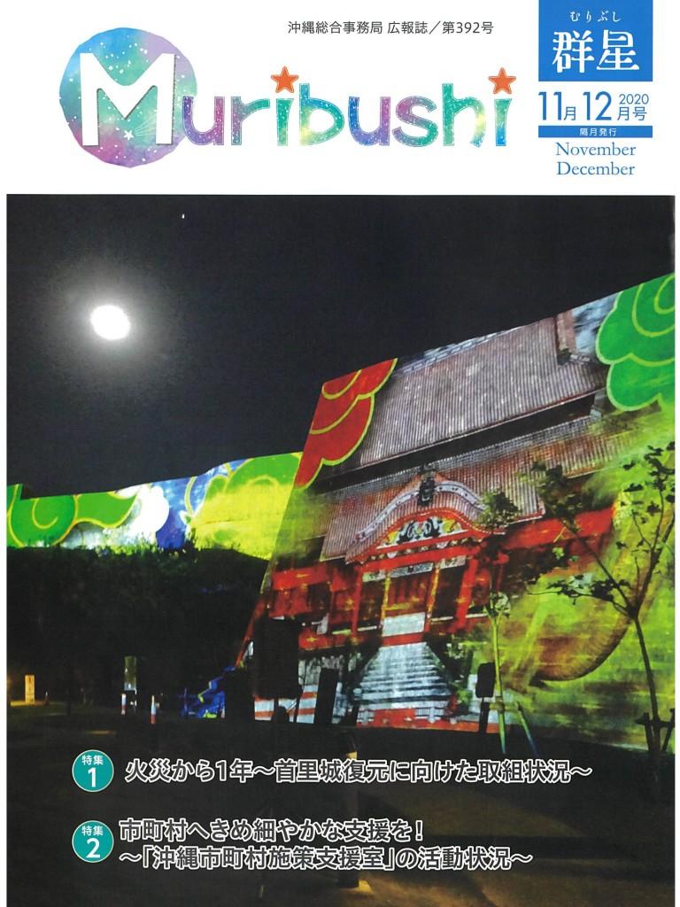 Murubushi表紙 (2)