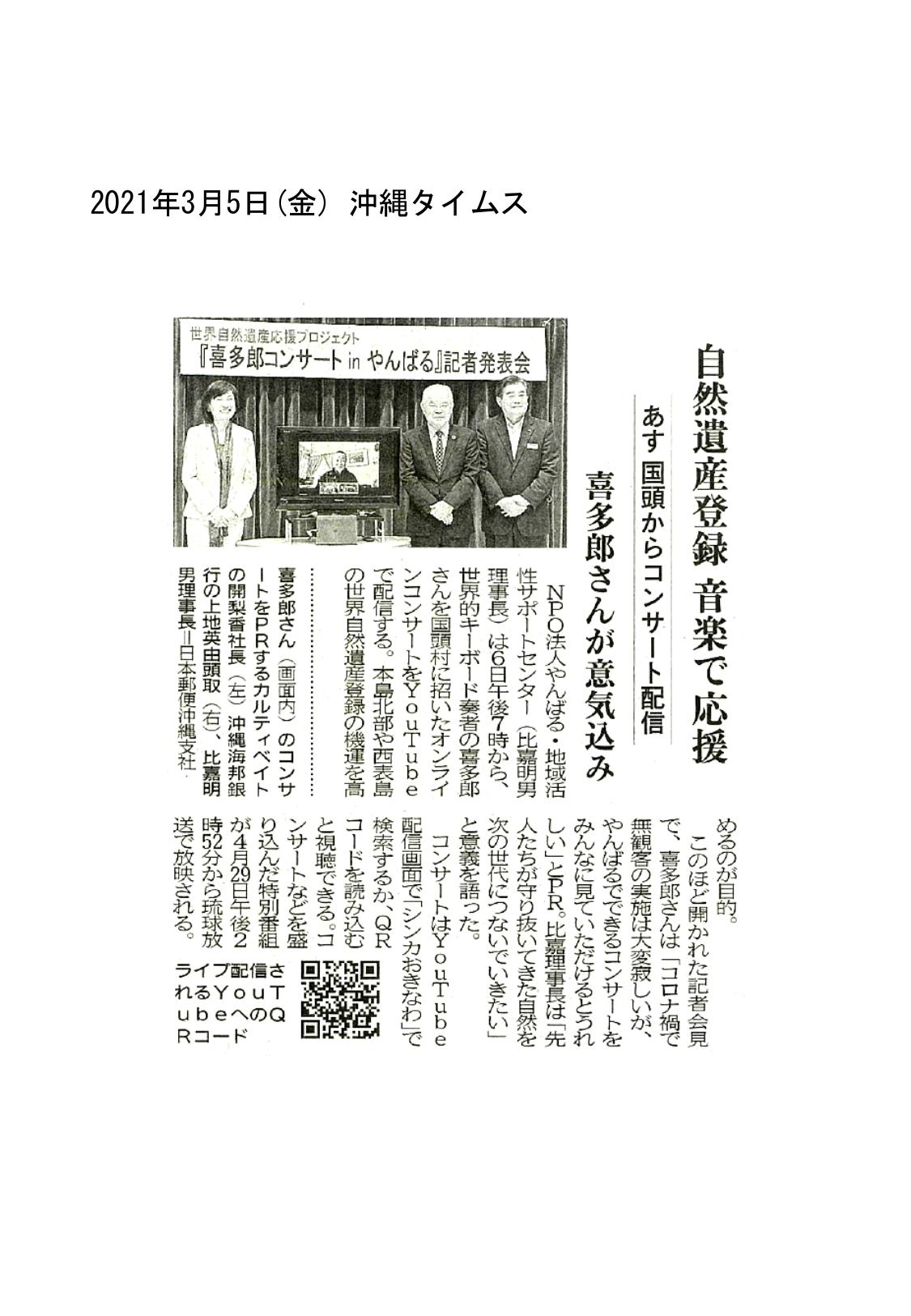 210305【喜多郎】コンサート_沖縄タイムス_pages-to-jpg-0001
