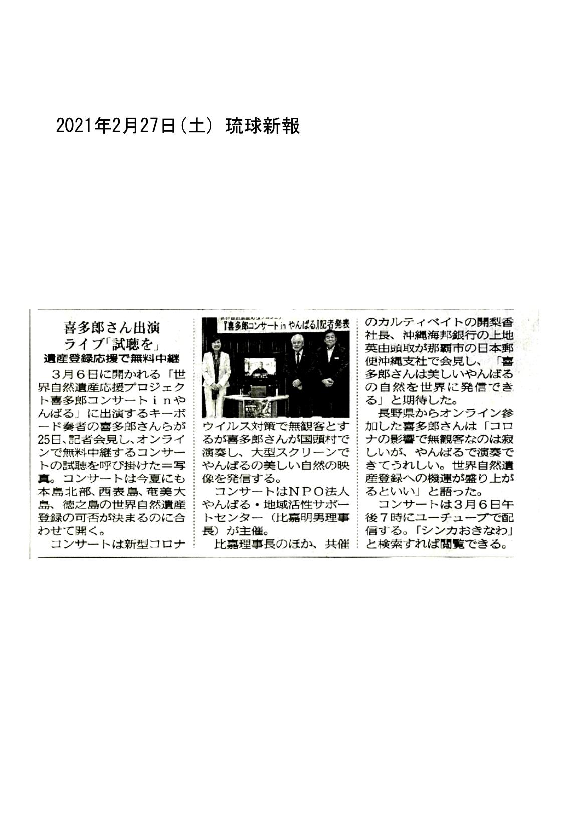 210227【喜多郎】コンサート_琉球新報_pages-to-jpg-0001